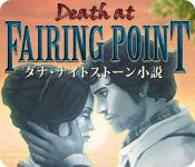 ダナ・ナイトストーン小説:フェアリング岬の悲恋
