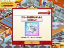 2. スタンド・オー・フード 3 ゲーム スクリーンショット